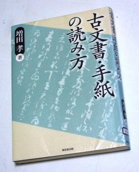古文書・手紙の読み方.JPG
