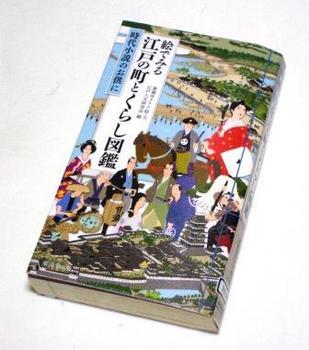 絵でみる江戸の町とくらし図鑑.JPG
