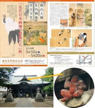 野間美術館・雑司ヶ谷鬼子母神.jpg